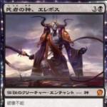 遊戯王OCG新カード考察:冥帝エレボス