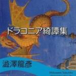 遊戯王OCGカード考察:ドラコニアの翼竜騎兵(Sky Dragoons of Draconia)