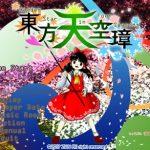 「東方天空璋~ Hidden Star in Four Seasons.」製品版発売、新キャラクター判明(ネタバレ注意)