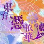 「東方憑依華 ~ Antinomy of Common Flowers.」製品版発売、新キャラクターも判明(ネタバレ注意)