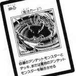 遊戯王カード考察:死魂融合(ネクロ・フュージョン) 万能墓地融合、専用融合なかったデッキなどに