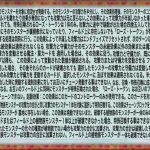 遊戯王カード考察:ガーデン・ローズ・メイデン ブラック・ガーデンのサポートカード登場